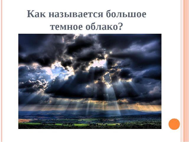 Как называется большое темное облако?