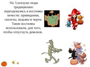 На Хэллоуин люди традиционно переодевались в костюмы нечести: привидения, ск