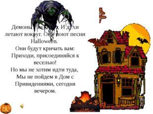 Демоны там ходят, И духи летают вокруг. Они поют песни Halloween. Они будут