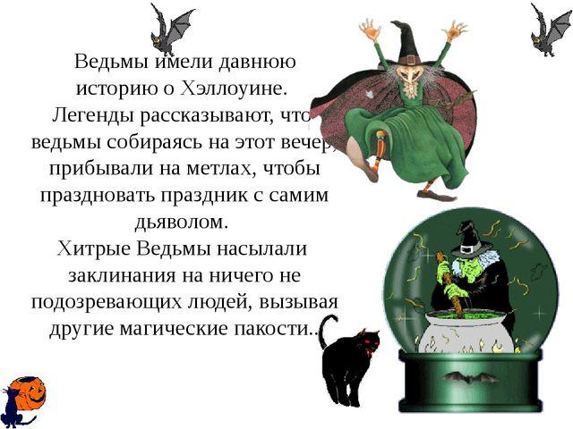 Ведьмы имели давнюю историю о Хэллоуине. Легенды рассказывают, что ведьмы со...