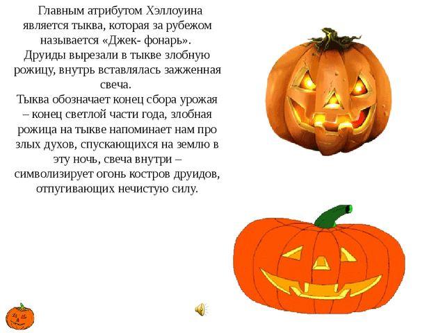 Главным атрибутом Хэллоуина является тыква, которая за рубежом называется «...