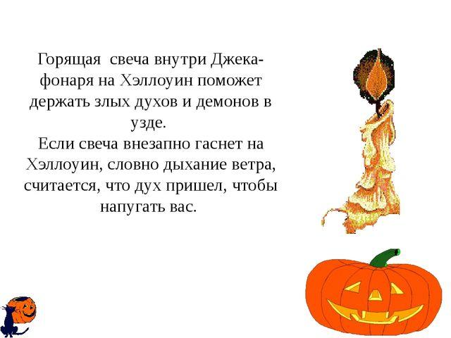 Горящая свеча внутри Джека-фонаря на Хэллоуин поможет держать злых духов и де...