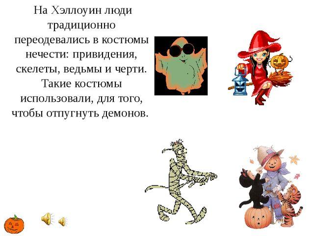 На Хэллоуин люди традиционно переодевались в костюмы нечести: привидения, ск...
