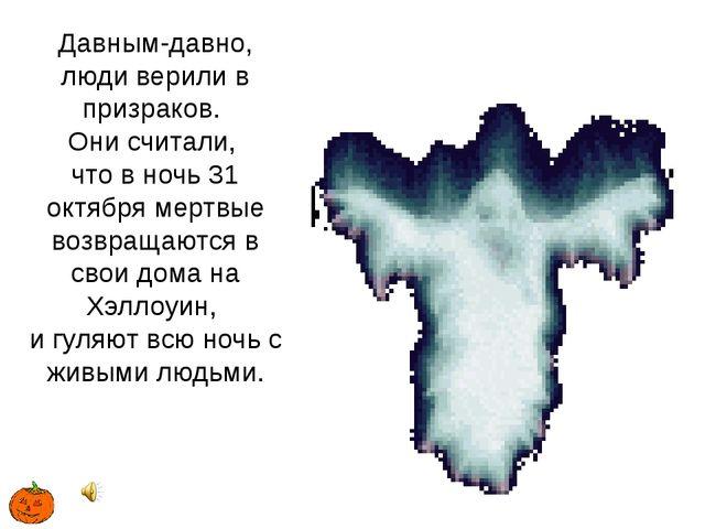 Давным-давно, люди верили в призраков. Они считали, что в ночь 31 октября мер...