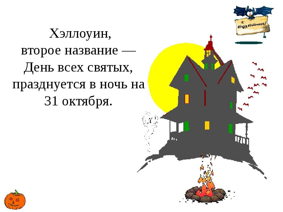 Хэллоуин, второе название — День всех святых, празднуется в ночь на 31 окт...
