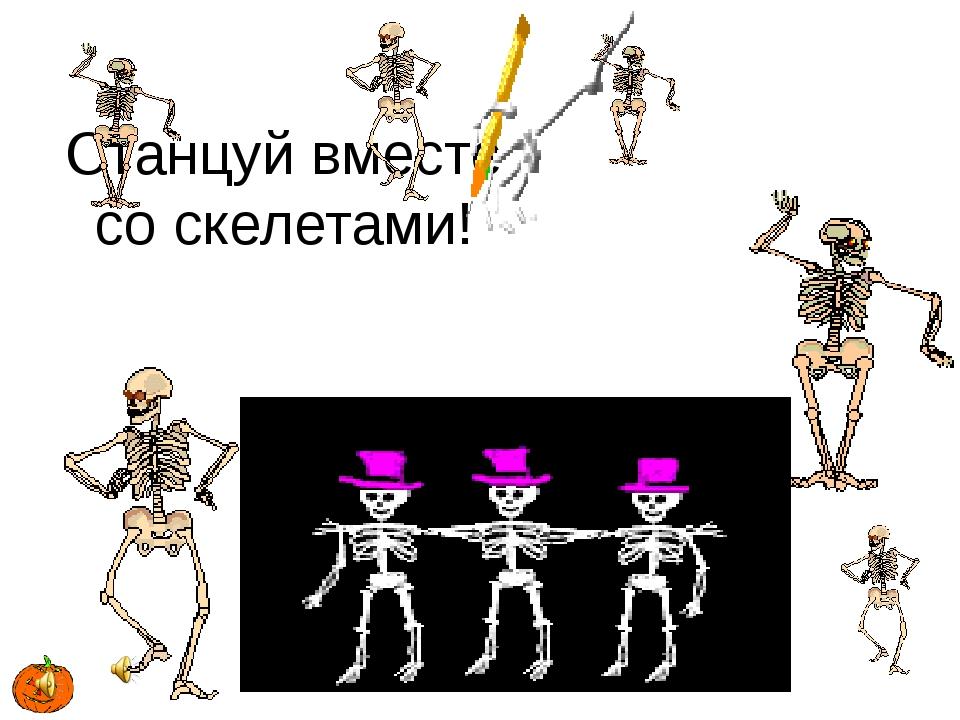 Станцуй вместе со скелетами!