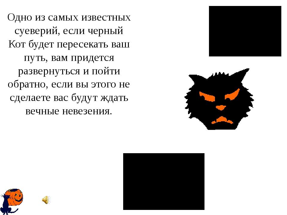 Одно из самых известных суеверий, если черный Кот будет пересекать ваш путь,...