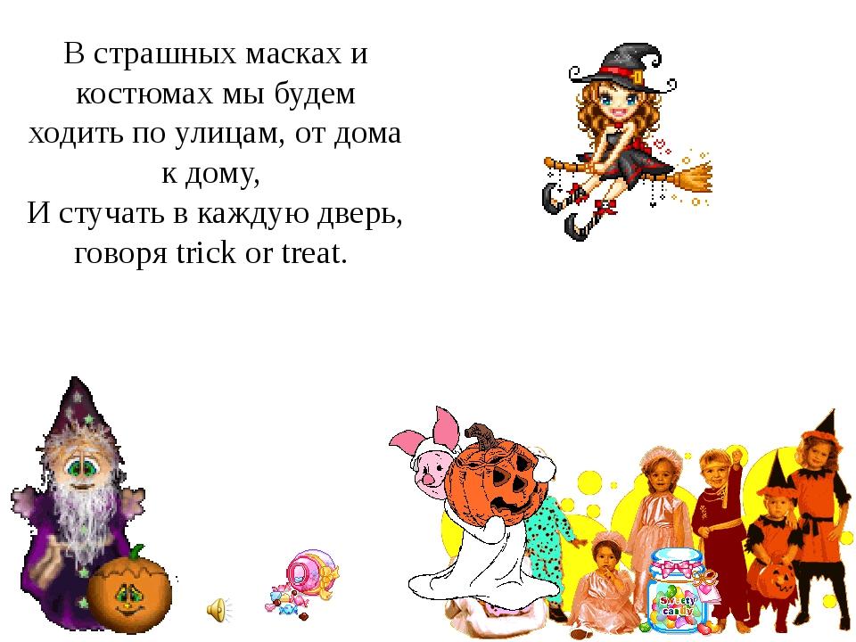 В страшных масках и костюмах мы будем ходить по улицам, от дома к дому, И сту...