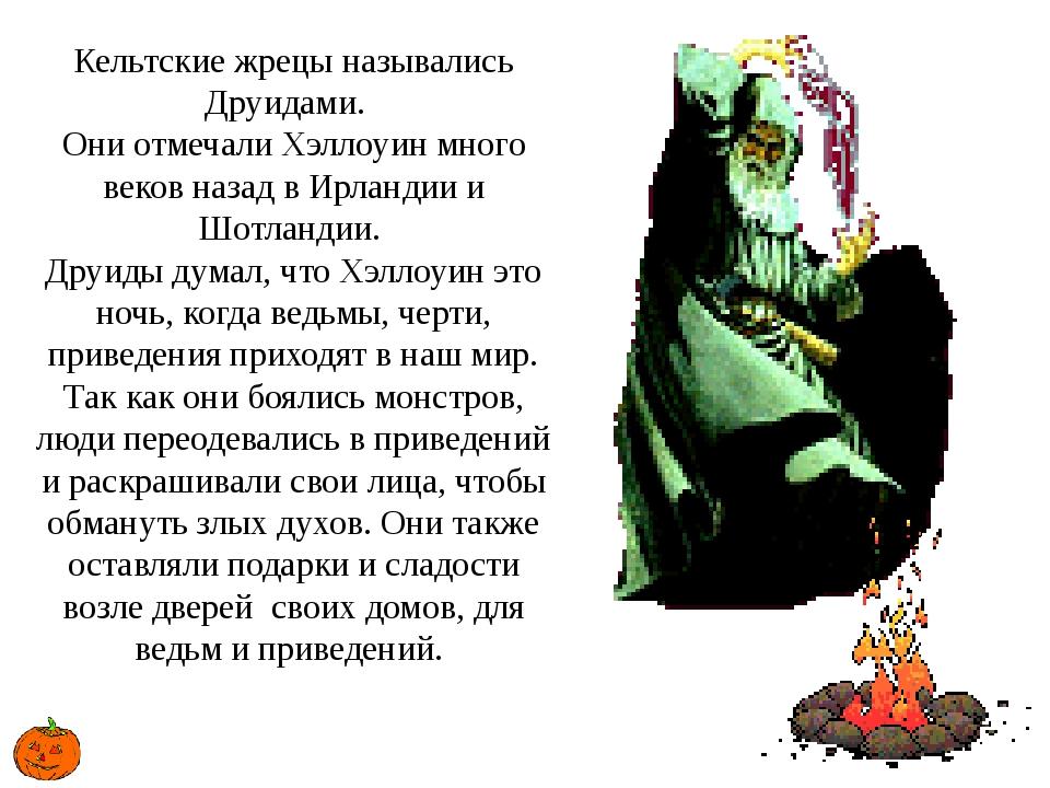 Кельтские жрецы назывались Друидами. Они отмечали Хэллоуин много веков назад...