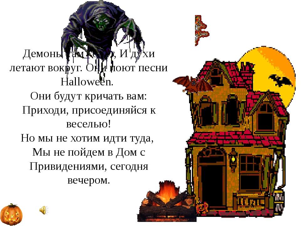 Демоны там ходят, И духи летают вокруг. Они поют песни Halloween. Они будут...