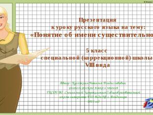 Презентация к уроку русского языка на тему: «Понятие об имени существительном
