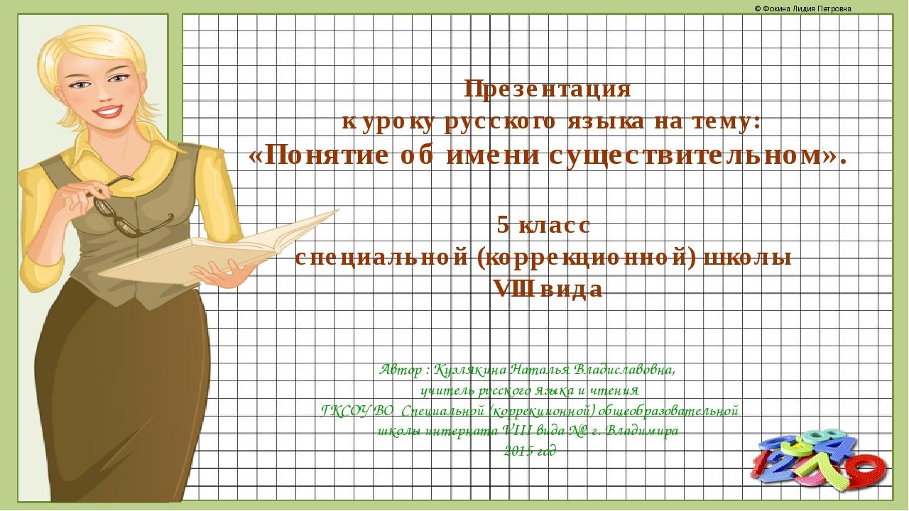 Презентация к уроку русского языка на тему: «Понятие об имени существительном...