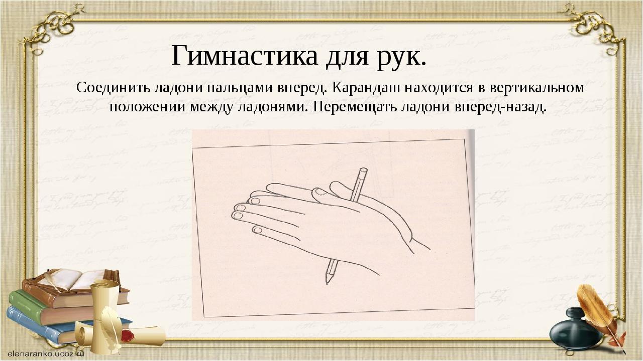 Гимнастика для рук. Соединить ладони пальцами вперед. Карандаш находится в ве...