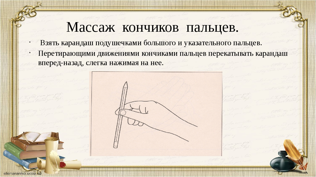 Массаж кончиков пальцев. Взять карандаш подушечками большого и указательного...