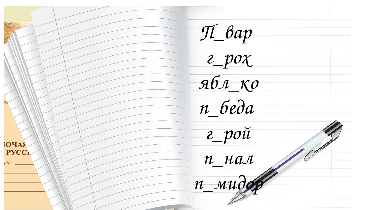 П_вар г_рох ябл_ко п_беда г_рой п_нал п_мидор