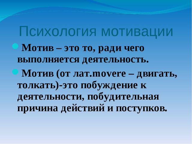 Психология мотивации Мотив – это то, ради чего выполняется деятельность. Моти...
