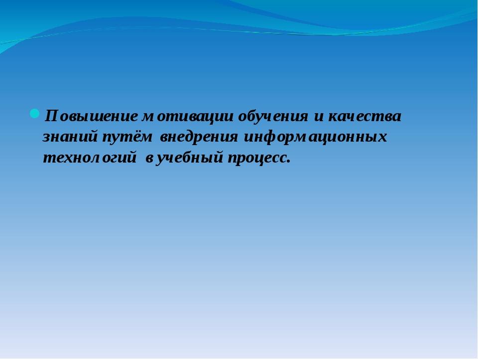 Повышение мотивации обучения и качества знаний путём внедрения информационных...