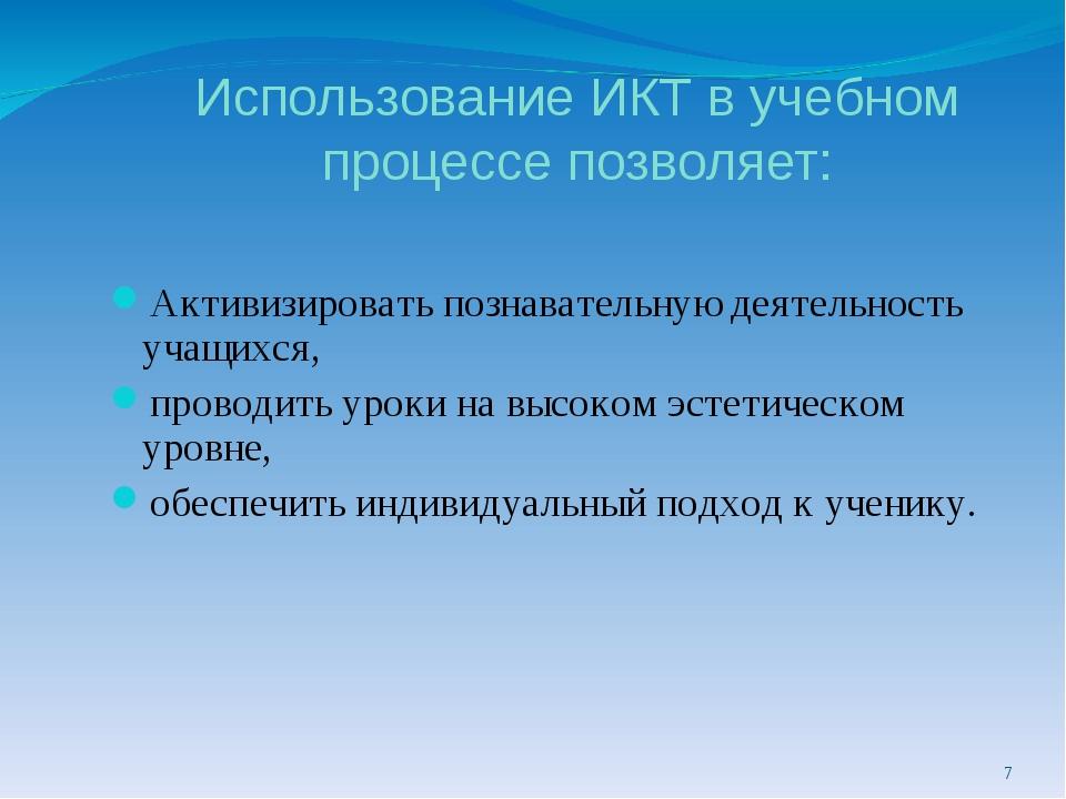 Использование ИКТ в учебном процессе позволяет: Активизировать познавательную...