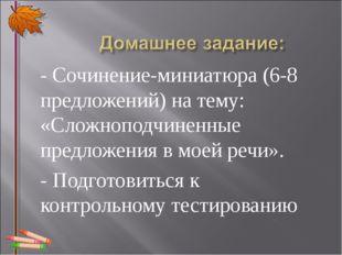 - Сочинение-миниатюра (6-8 предложений) на тему: «Сложноподчиненные предложен