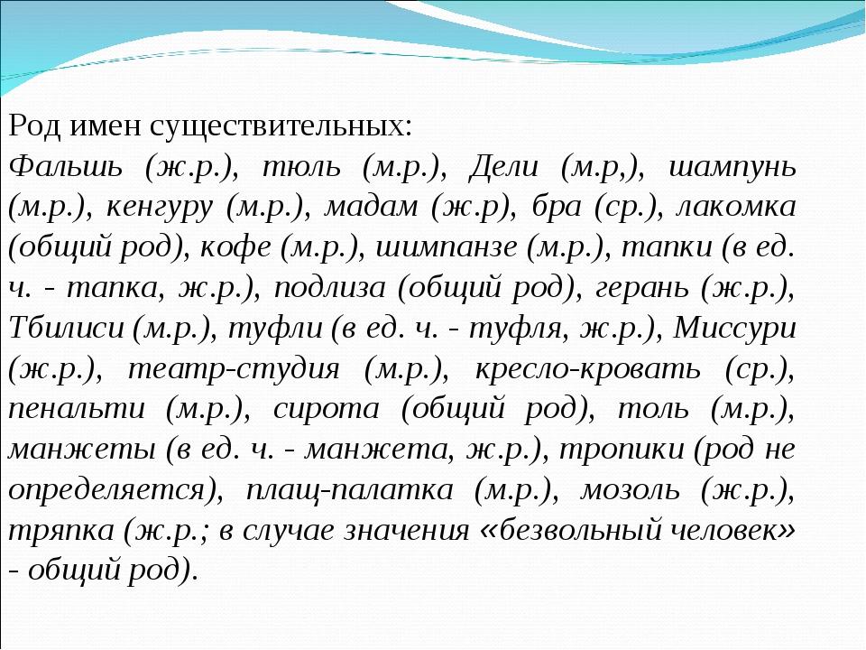 Род имен существительных: Фальшь (ж.р.), тюль (м.р.), Дели (м.р,), шампунь (м...