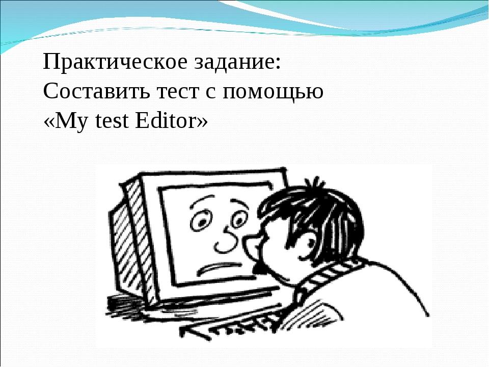 Практическое задание: Составить тест с помощью «My test Editor»