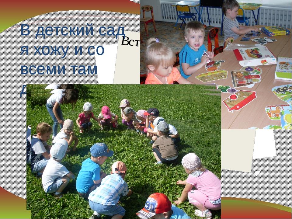 В детский сад я хожу и со всеми там дружу.