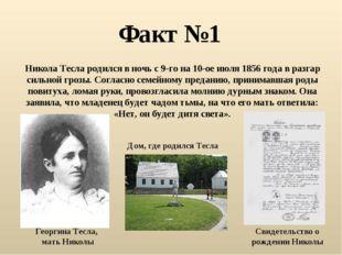 Факт №1 Никола Тесла родился в ночь с 9-го на 10-ое июля 1856 года в разгар с
