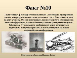 Факт №10 Тесла обладал фотографической памятью. Способность одновременно чита