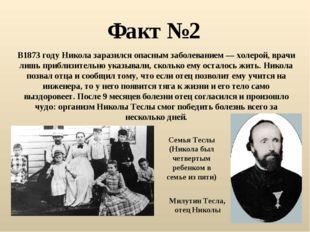 Факт №2 В1873 году Никола заразился опасным заболеванием — холерой, врачи лиш