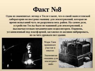 Факт №8 Одна из знаменитых легенд о Тесле гласит, что в своей манхэттенской л