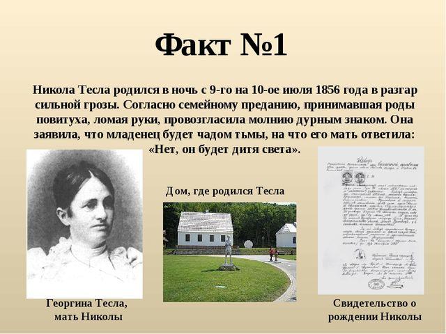 Факт №1 Никола Тесла родился в ночь с 9-го на 10-ое июля 1856 года в разгар с...