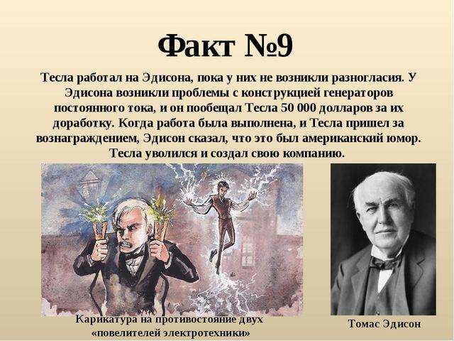 Факт №9 Тесла работал на Эдисона, пока у них не возникли разногласия. У Эдисо...