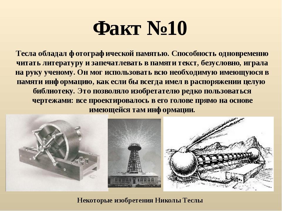 Факт №10 Тесла обладал фотографической памятью. Способность одновременно чита...