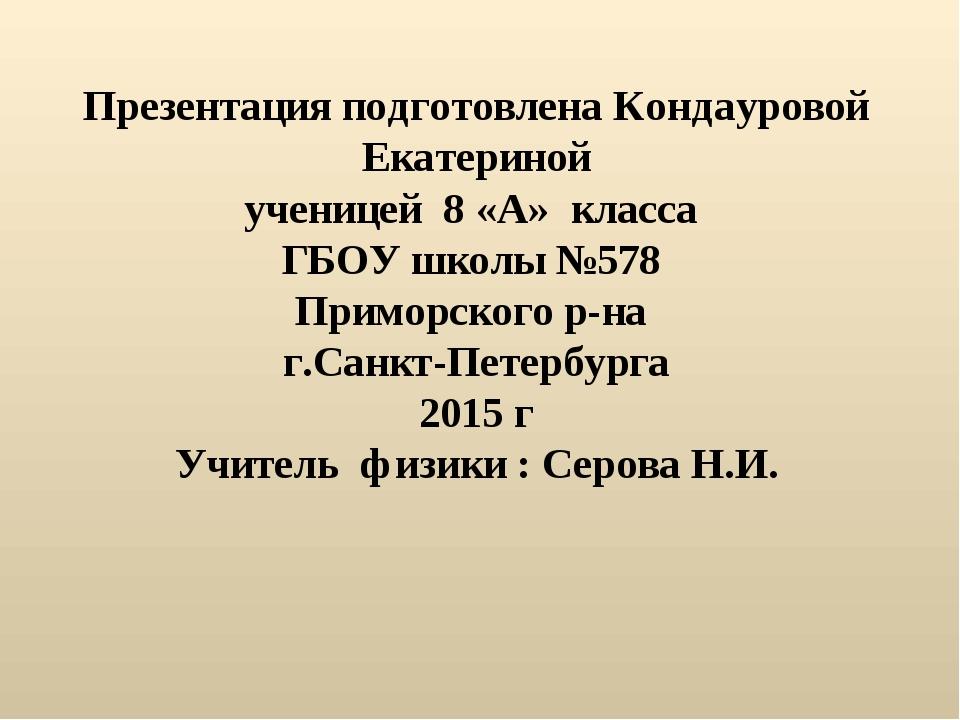 Презентация подготовлена Кондауровой Екатериной ученицей 8 «А» класса ГБОУ шк...