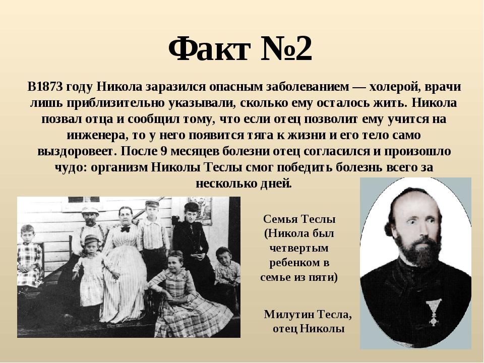 Факт №2 В1873 году Никола заразился опасным заболеванием — холерой, врачи лиш...