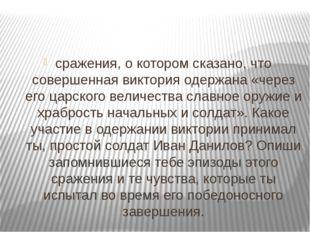сражения, о котором сказано, что совершенная виктория одержана «через его цар