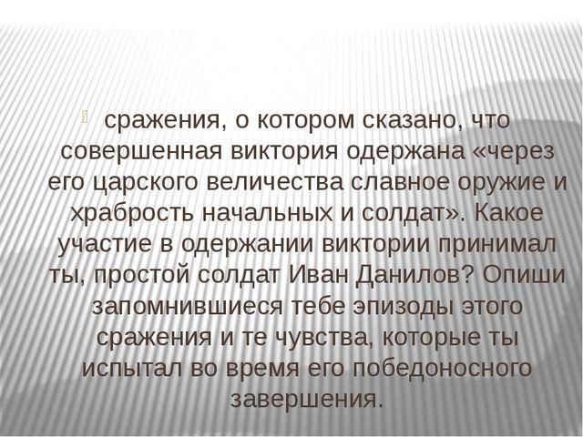 сражения, о котором сказано, что совершенная виктория одержана «через его цар...