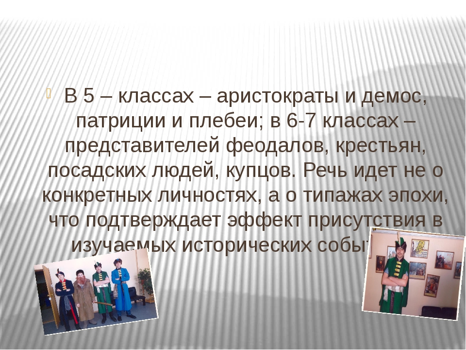 В 5 – классах – аристократы и демос, патриции и плебеи; в 6-7 классах – предс...