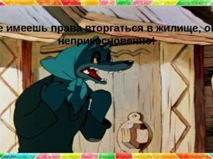 Ответьте сказочному герою «Козлятушки - ребятушки, отоприте - ка, отворите -