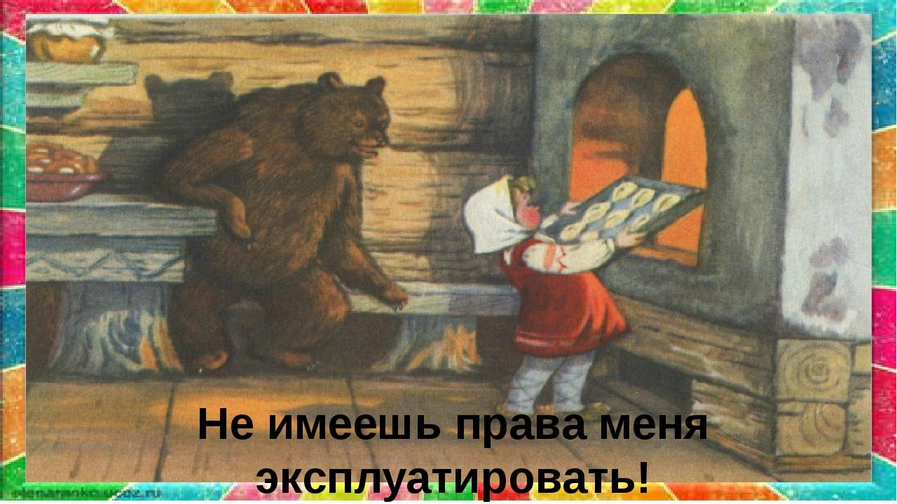 «Машенька, будешь у меня жить, печку топить, кашу варить». Не имеешь права м...