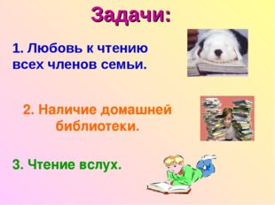 1. Любовь к чтению всех членов семьи. 2. Наличие домашней библиотеки. 3. Чтен