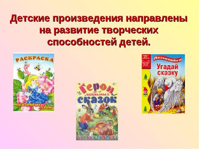 Детские произведения направлены на развитие творческих способностей детей.