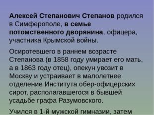 Алексей Степанович Степанов родился в Симферополе, в семье потомственного дво