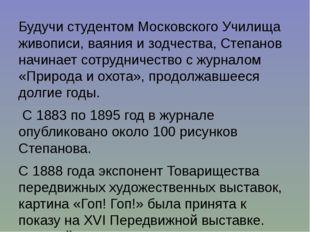 Будучи студентом Московского Училища живописи, ваяния и зодчества, Степанов н