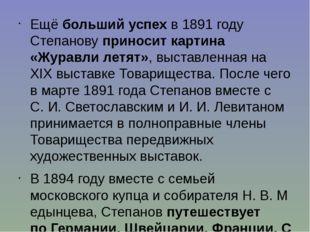 Ещё больший успех в 1891 году Степанову приносит картина «Журавли летят», выс