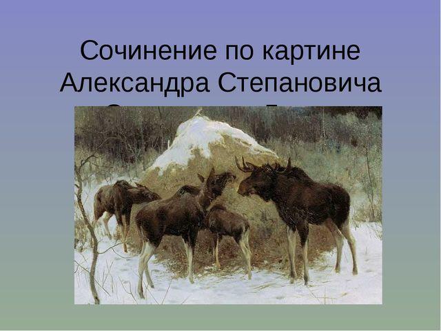 Сочинение по картине Александра Степановича Степанова «Лоси»