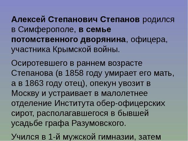 Алексей Степанович Степанов родился в Симферополе, в семье потомственного дво...