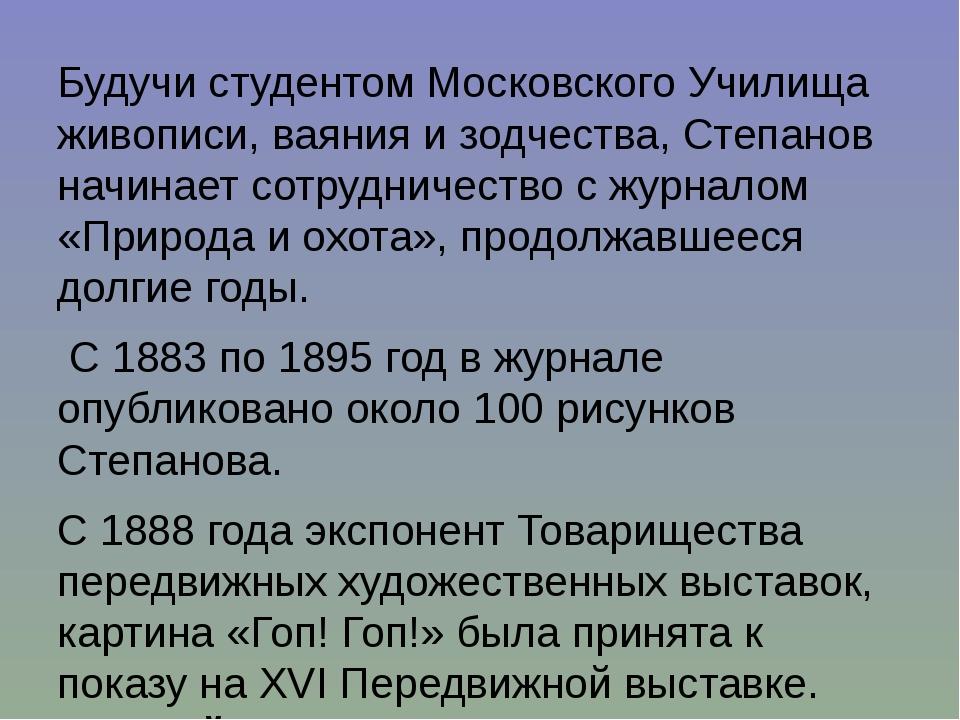 Будучи студентом Московского Училища живописи, ваяния и зодчества, Степанов н...