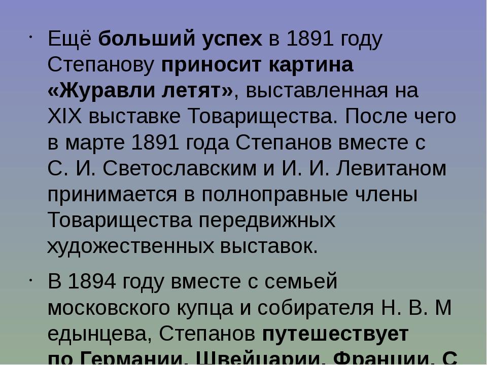 Ещё больший успех в 1891 году Степанову приносит картина «Журавли летят», выс...