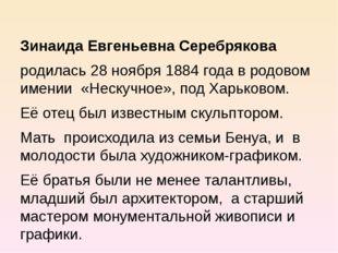 Зинаида Евгеньевна Серебрякова родилась 28 ноября 1884 года в родовом имени